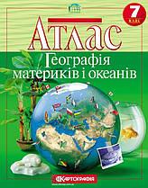 Атлас. Географія материків і океанів. 7 клас 2216