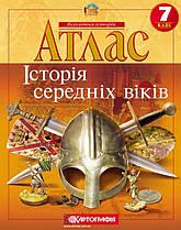 Атлас Історія середніх віків 7 клас 2283