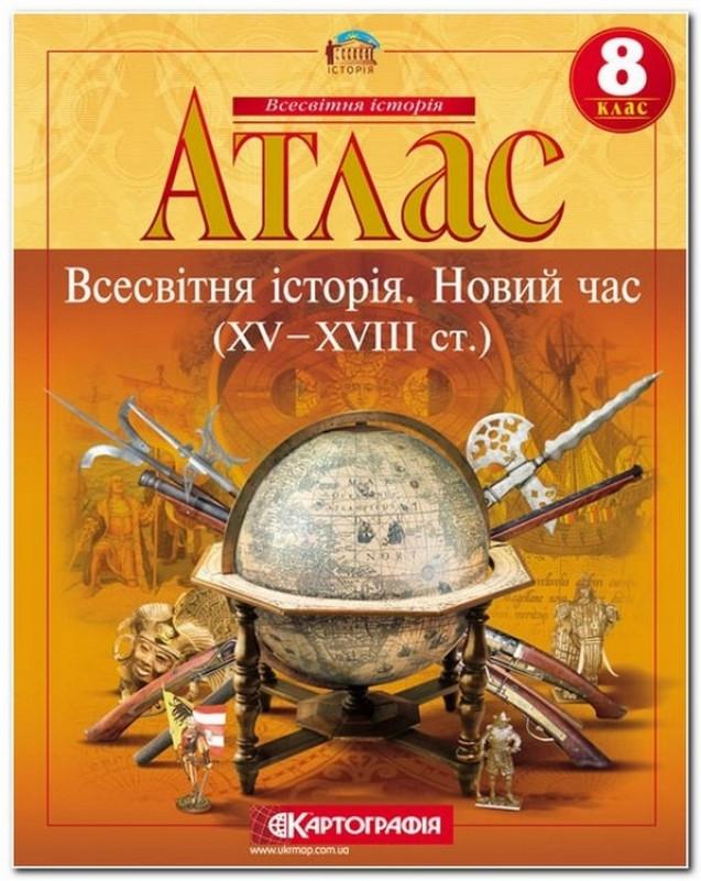Атлас Всемирная история. Новое время XV-XVIII веков 8 класс 2284