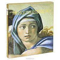 Великие мастера живописи Микеланджело