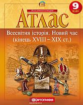 """Атлас """"Всесвітня історія. Новий час (кінець XVIII - XIX ст.) 9 клас"""""""