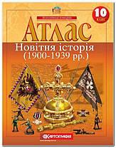 """Атлас """"Новітня історія. 1900-1939 роки 10 клас"""""""