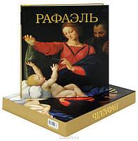 Великие мастера живописи Рафаэль