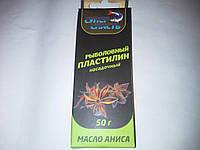 Пластилин рыболовный насадочный Масло аниса 50гр