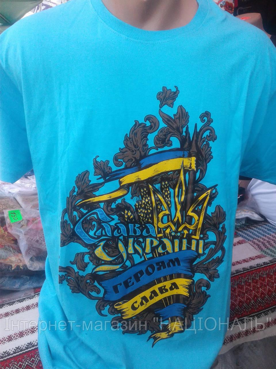 Патріотичні футболки  продажа c848dc2901262