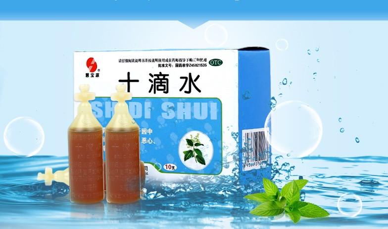 Препарат Shidi Shui / Ши Ди шуй для желудка 10х10мл