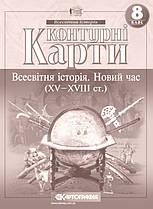 Контурна карта.Всесвітня історія. Новий час (XV-XVIII ст.).8 клас