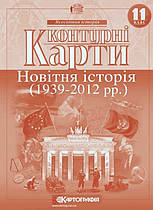 """Контурна карта """"Новітня історія.1939-2014 року 11 клас"""""""