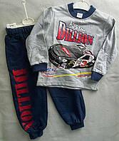 Детский спортивный костюм для мальчиков 4-6 лет оптом