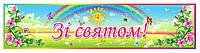"""Баннер для детского сада """"С праздником"""""""