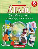 Атлас.Україна в світі: природа, населення.8 клас 7013