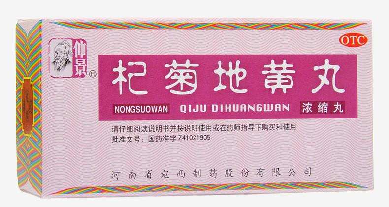 "Пилюли ""Цицзюй Дихуан Вань"" (Qiju Dihuang Wan) для глаз"