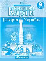 Контурная карта.История Украины 9 класс
