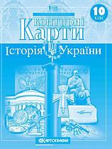 Контурна карта.Історія України 10 клас