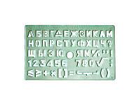 Трафарет шрифтов № 10, пластиковый, ТШ-10, Спектр-канцпласт, 1550014