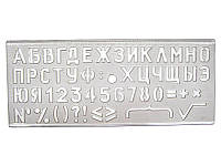Трафарет шрифтов № 20, пластиковый, ТШ-20, Спектр-канцпласт, 1550017