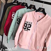 Женская куртка бомбер Vogue 5 цветов