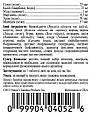 Супер комплекс Нсп, Super Complex Nsp Набор всех витаминов, микроэлементов и минералов для здоровья организма, фото 3