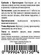 Грэпайн с протекторами, Nsp. Антиоксидант, очищение, детокс и мн.др., фото 3