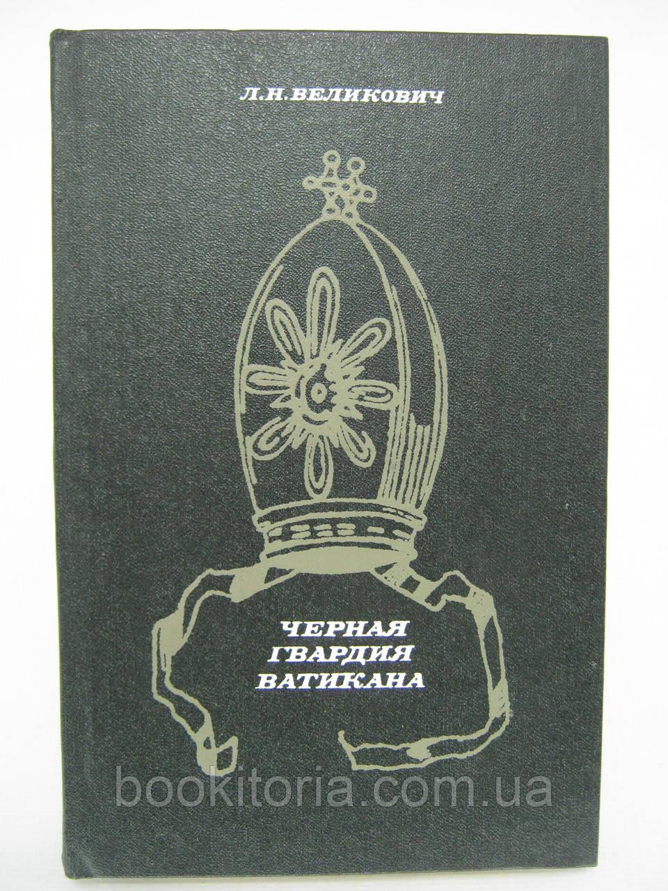 Великович Л.Н. Черная гвардия Ватикана (б/у).