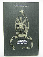 Великович Л.Н. Черная гвардия Ватикана (б/у)., фото 1
