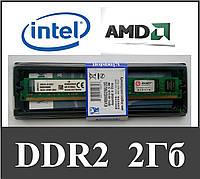 Оперативная память Kingston DDR2 2G 800MHz PC2-6400 Intel,AMD (универсальные) ОЗУ