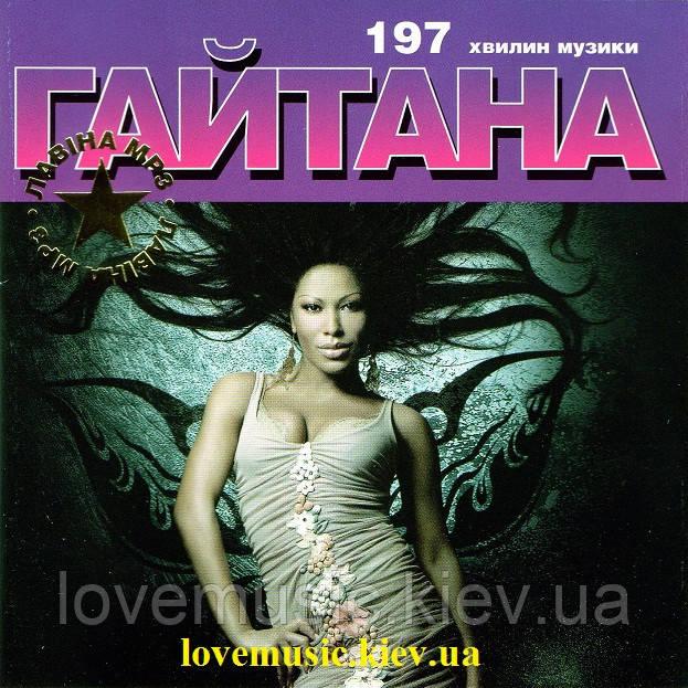 Музичний сд диск ГАЙТАНА (2008) mp3 сд