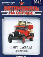 Автомобиль на Службе №46 - ПМГ-1 (ГАЗ-АА) Пожарный