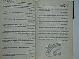 Афоризмы о женщинах (б/у)., фото 7