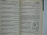 Афоризмы о женщинах (б/у)., фото 8