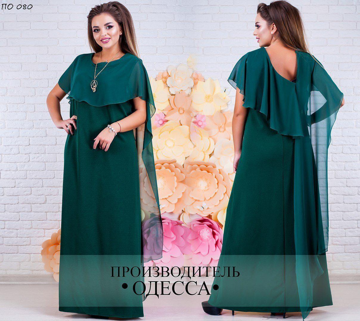 315b0174884 Вечернее женское платье в пол с драпировкой из шифона батал с 52 по 60  размер -