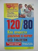 Романова Е.А. 120/80. Как привести давление в норму без таблеток.