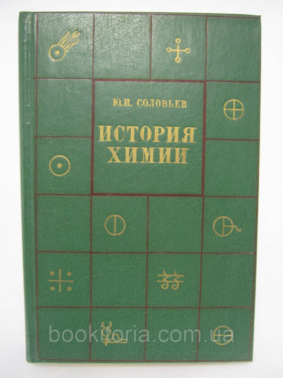 Соловьев Ю.И. История химии (б/у).