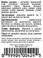 Корень Солодки, Nsp. Для желудочно-кишечного тракта и мн.др., фото 3