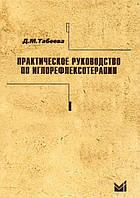 Практическое руководство по иглорефлексотерапии 4-е изд.