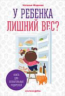 У ребенка лишний вес? Книга 1. Книга для сознательных родителей