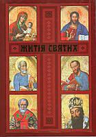 Луцик І.Я. Житія Святих, пам'ять яких Українська Греко-Католицька Церква кожного дня впродовж року почитає (в одному томі)