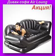 Надувной диван-софа Air Lounge,Надувной диван трансформер!Акция
