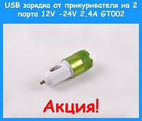 USB зарядка от прикуривателя на 2 порта 12V -24V 2.4A GT002!Акция