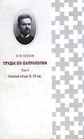 Труды по патрологии: Святые отцы II-IV вв… Том I. И. В. Попов