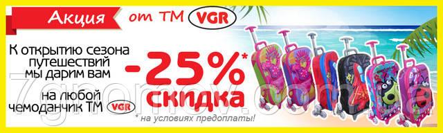Акция на чемоданчики VGR