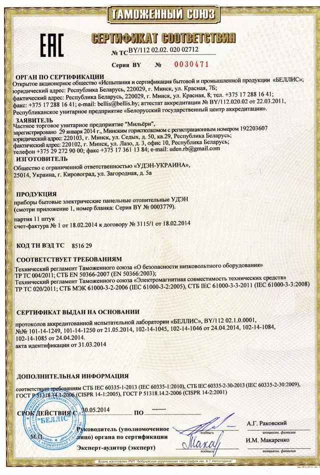 ТМ UDEN-S получила сертификат Таможенного союза