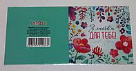 Міні-листівкаШК766 МИНО 15-16 в інд.упаковці