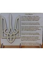 Українська символіка. Герб і гімн