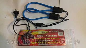 Электросушилка для обуви ЕСВ-12-220Вольт