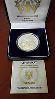 Монета 10 гривен Модрина польська  Серебро