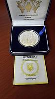 Монета 10 гривен Свято Трійці  Серебро