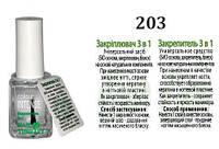Закрепитель 3 в 1 лак для ногтей Colour Intense Nail Therapy (Колор Интенснс Нэил Тэрапи)