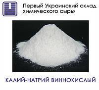 Калий-натрий виннокислый
