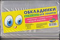 Обложки для тетрадей 100 мкм